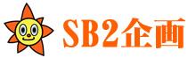 株式会社SB2企画