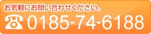 お気軽にお問い合わせください 0185 74 6688